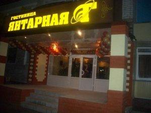 """Гостиница """"Янтарная"""""""