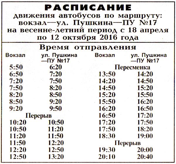 расписание автобусов белец